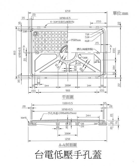 台電1210方型手孔標準圖